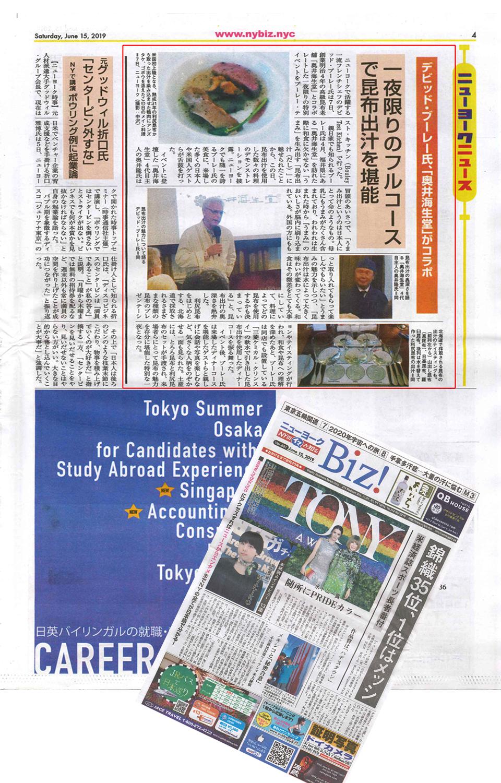 ニューヨークで刊行されている「ニューヨークBiz」に弊社紹介いただきました。