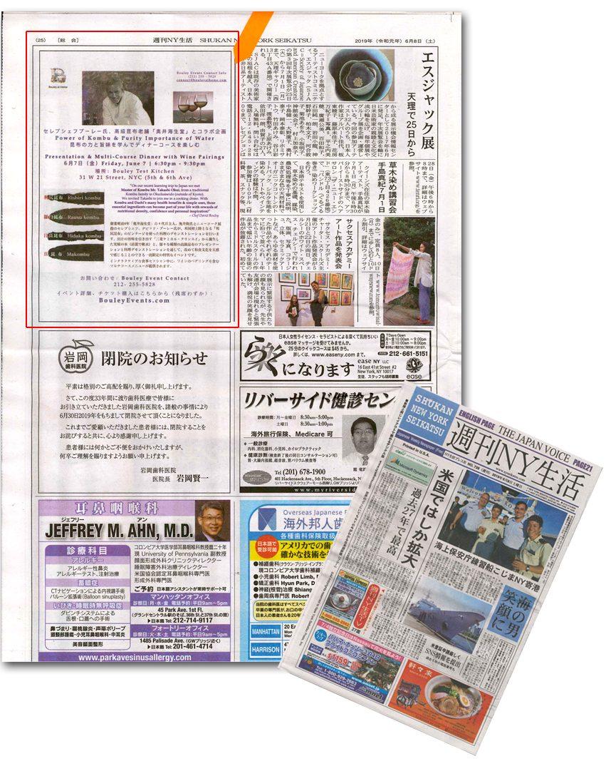 弊社関連記事掲載の週刊NY生活6月8日号と6月15日号をお届けいただきました。