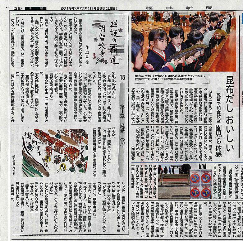 福井新聞11月23日(土)にて、早翠第二幼稚園での昆布だし体験の様子が掲載されました。