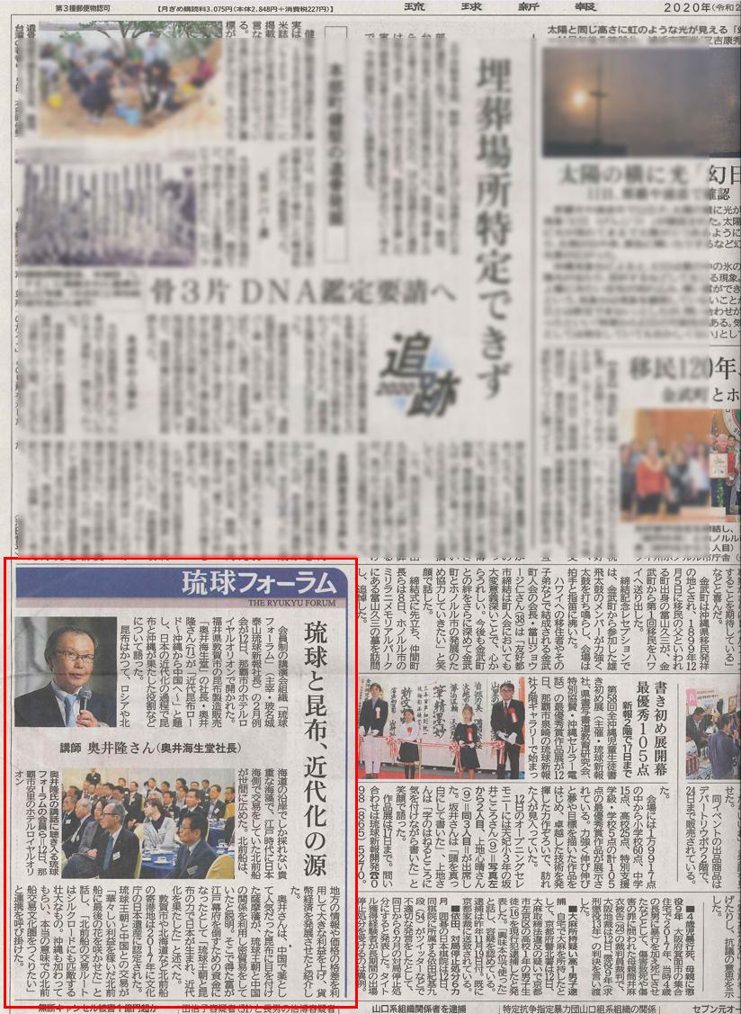 琉球新報2月13日<社会面にて>第323回 琉球フォーラム での奥井社長の講演が掲載されました。