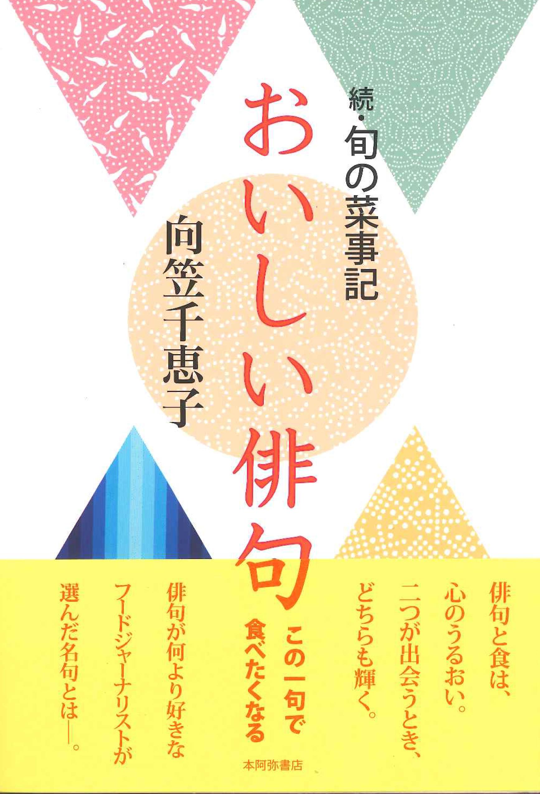 「続・旬の菜時記 おいしい俳句 」 著者:向笠千恵子 <P125 昆布>