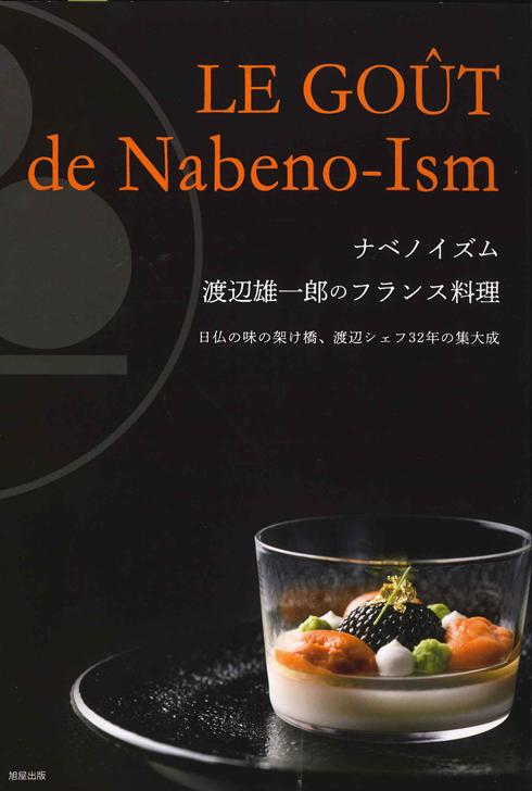 Le  Gout de Nabeno-Ismナベノイズム 渡辺雄一郎のフランス料理
