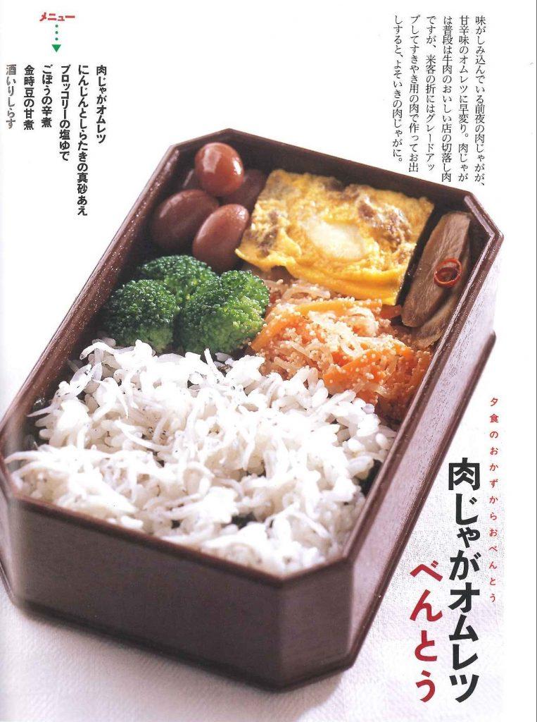 【9月】今月のお弁当「肉じゃがオムレツべんとう」
