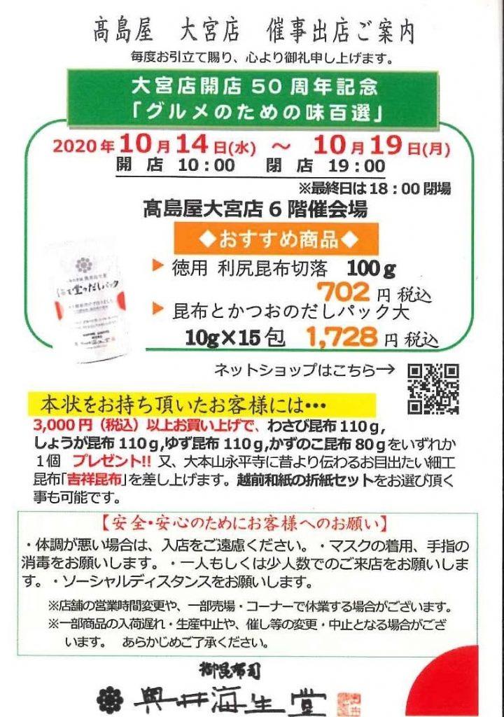 髙島屋大宮店催事