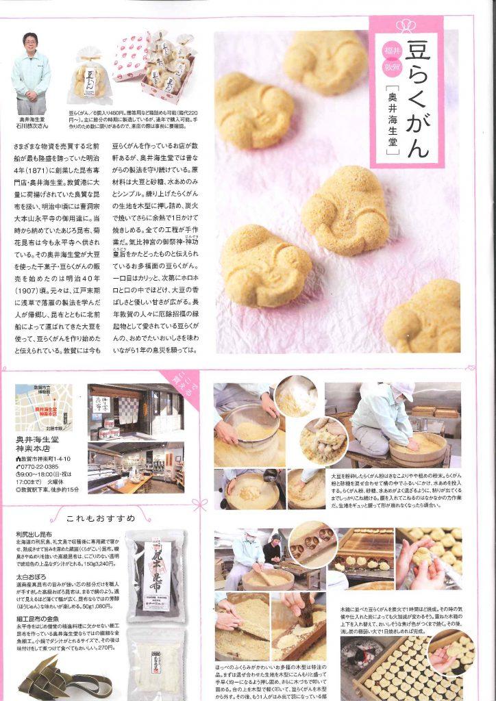 西Navi~北陸~2021.1月号 北陸新幹線機内誌にて『豆らくがん』を掲載頂きました。