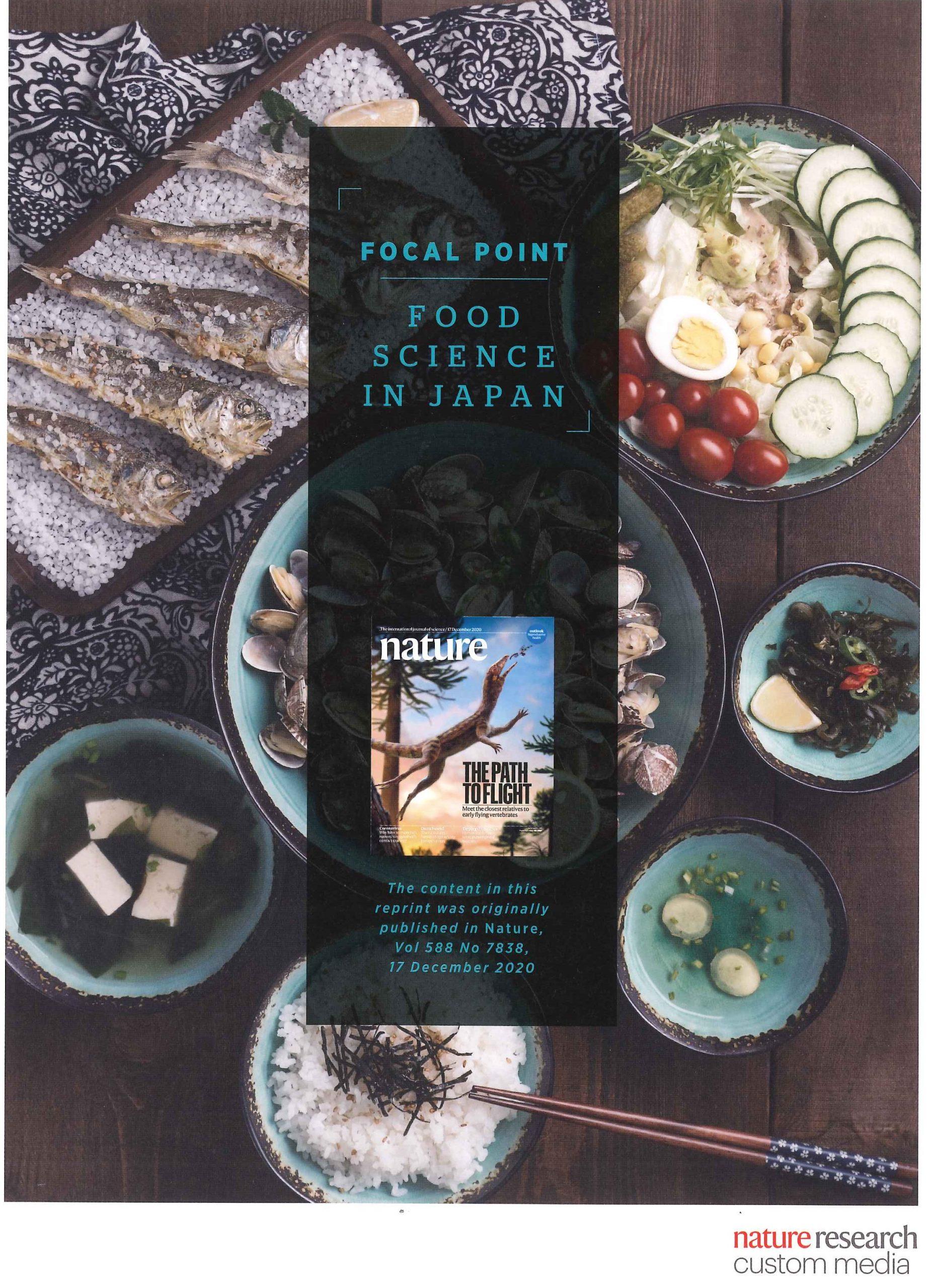 日本料理と食の未来 海外の学術誌「Nature」にて