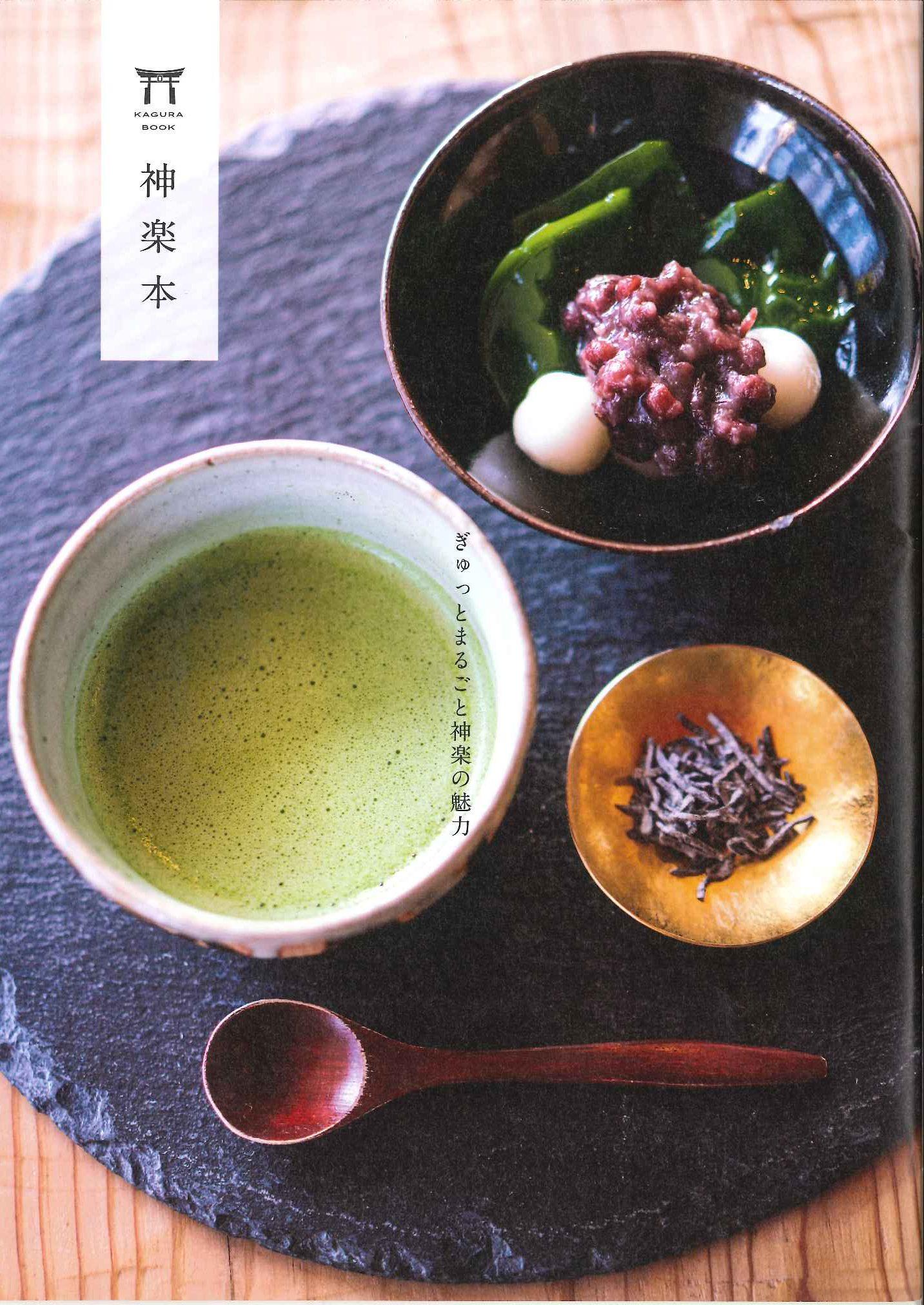 「神楽本」に弊社神楽本店が掲載されています。