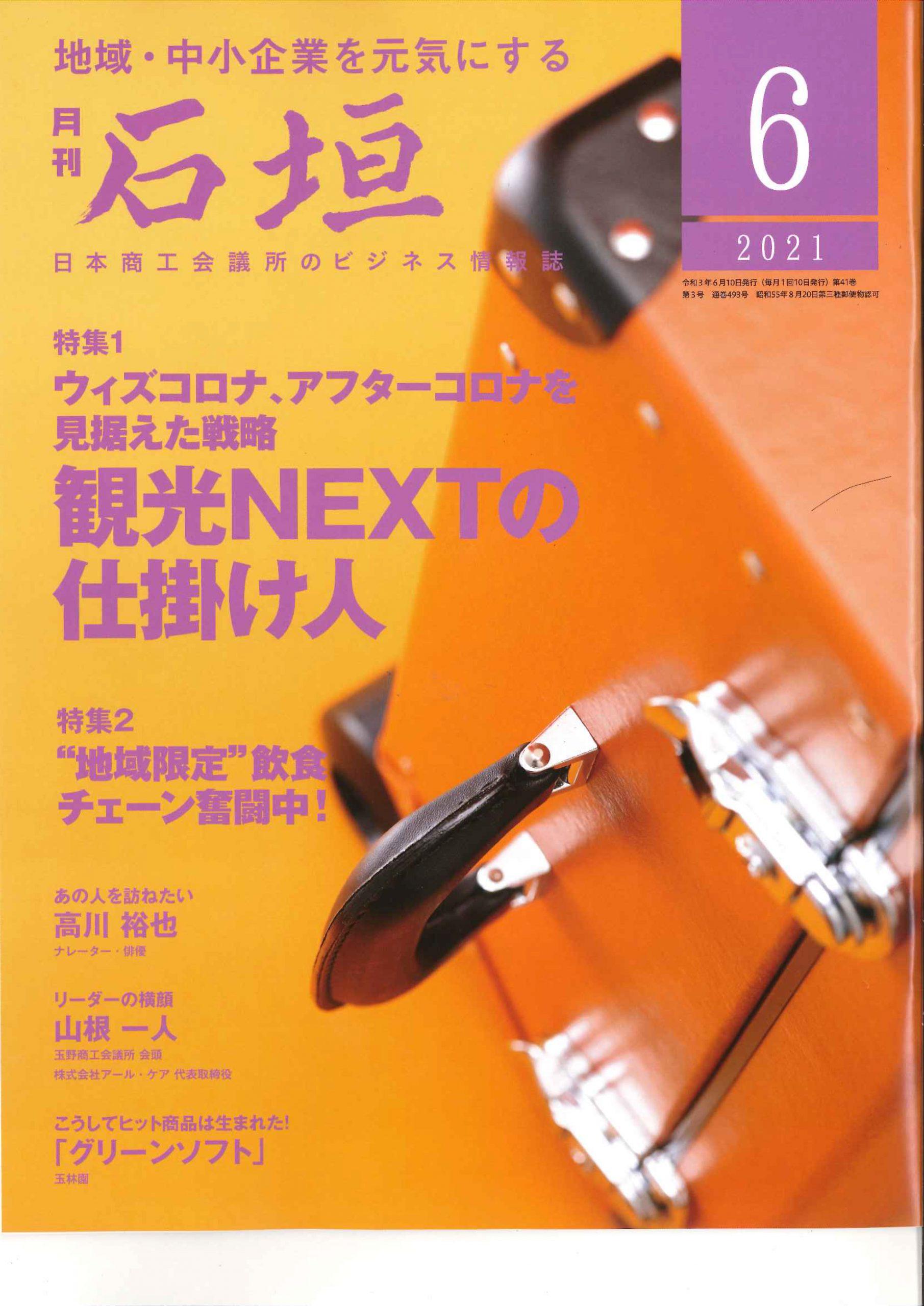 月刊「石垣」2021年6月号にて奥井海生堂の特集記事が掲載されました。