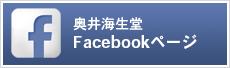 奥井海生堂Facebookページ